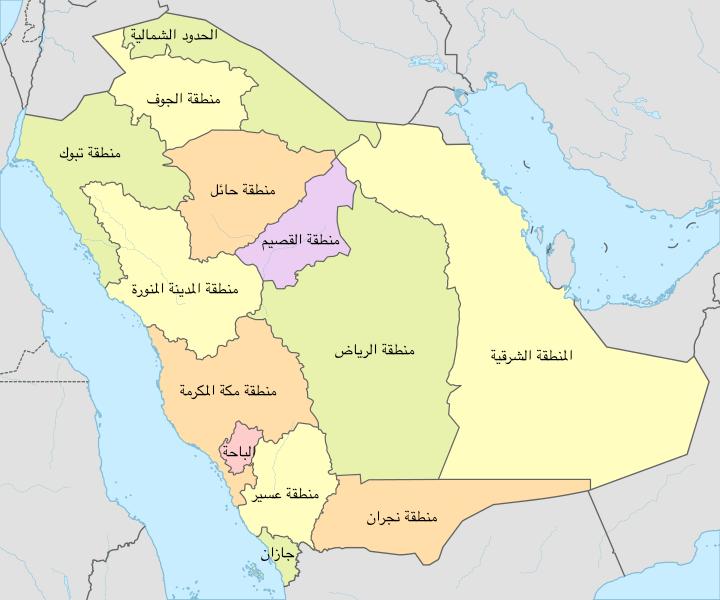 قائمة المناطق الإدارية السعودية Wikiwand