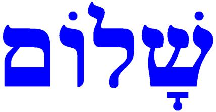 Resultado de imagen para shalom