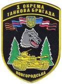 1-а танкова бригада.jpg