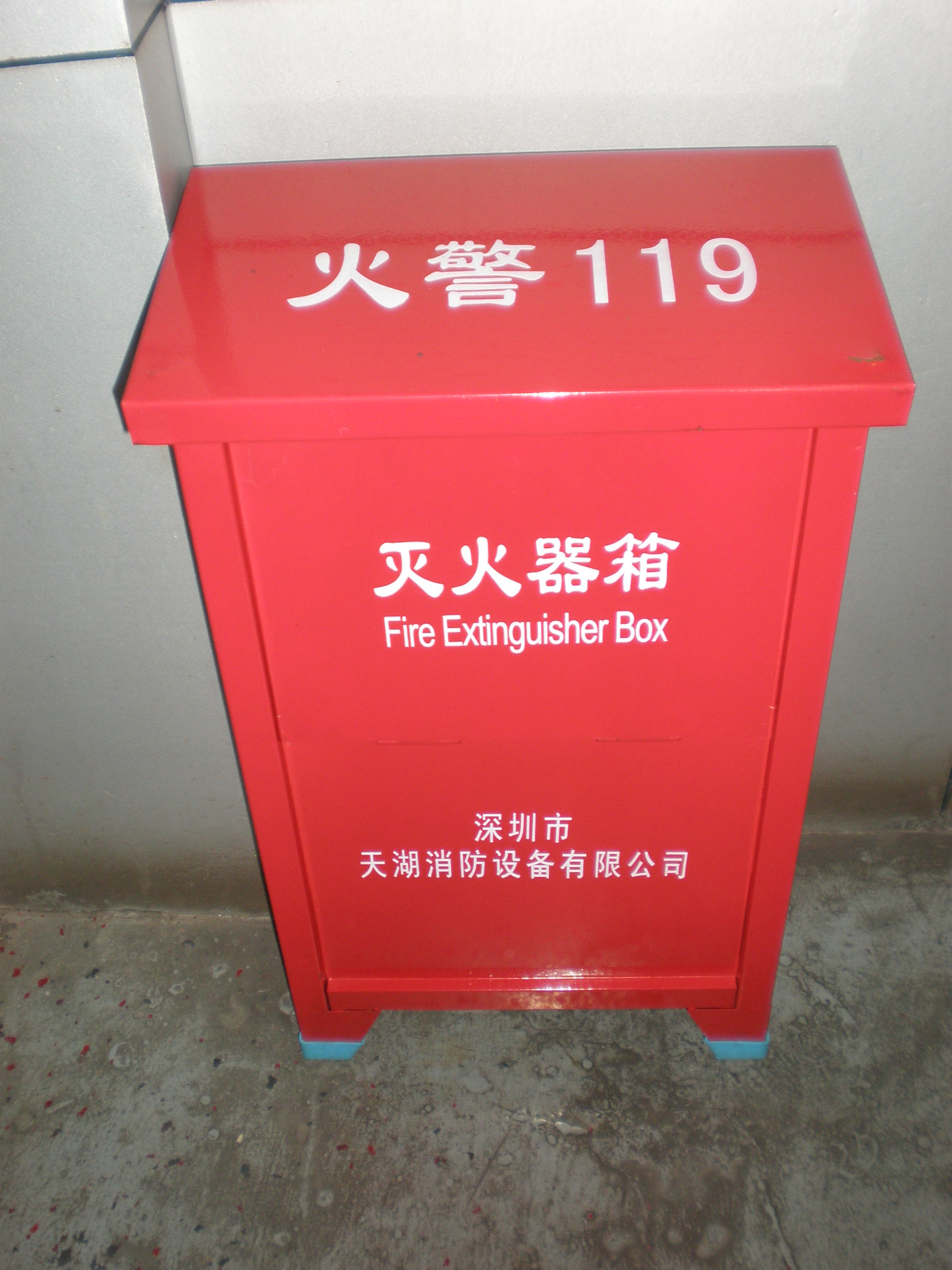 File Chinese Fire Extinguisher Box No 119 Jpg Wikimedia
