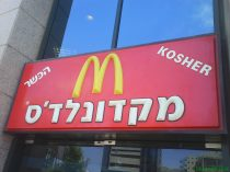 Kosher fast food Mcdonald's - Jewish Living On The Go