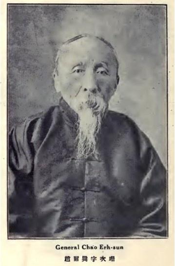 Zhao Erxun - Wikicommons