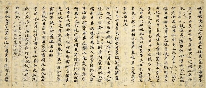 日本書紀の画像