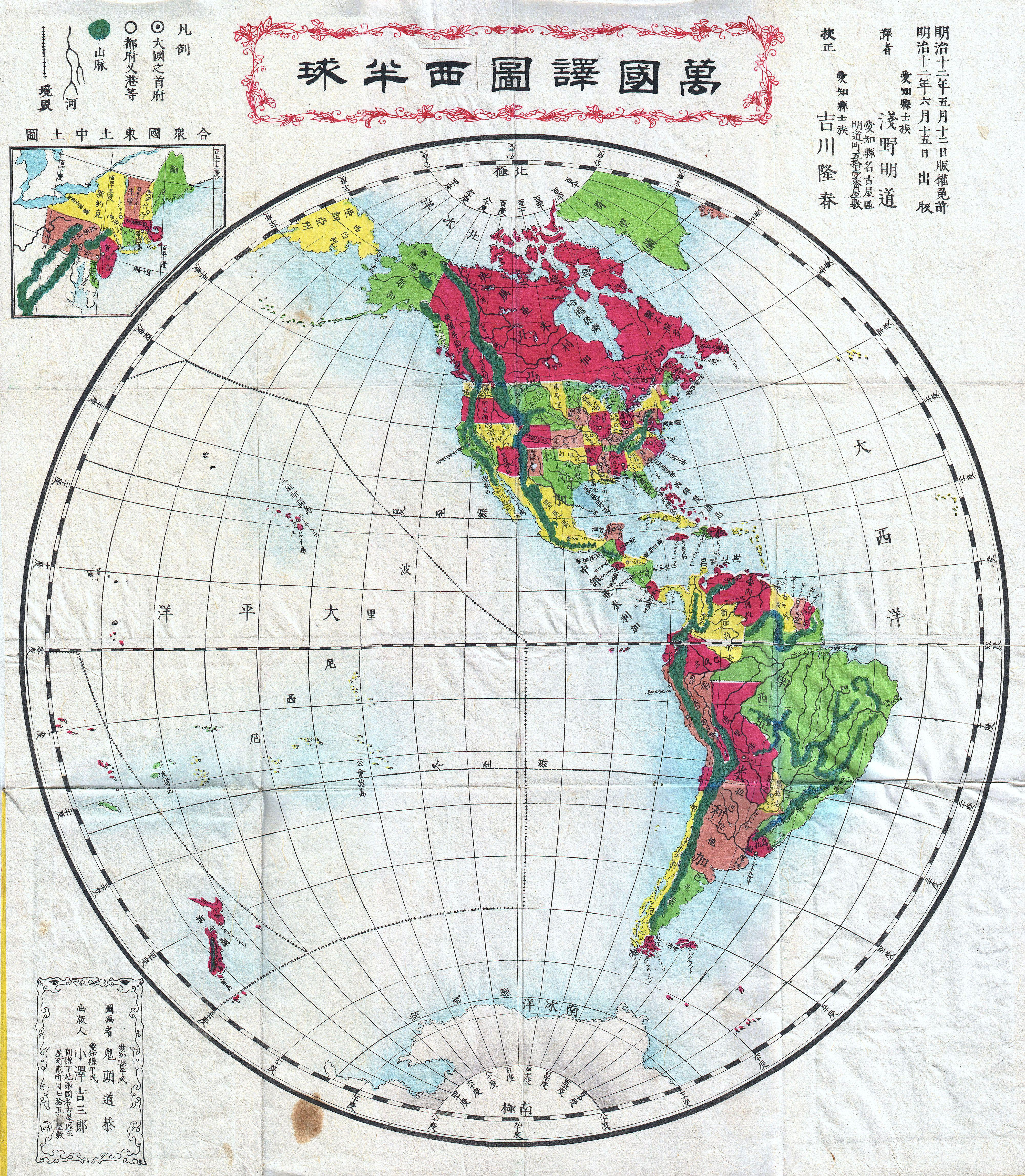 Japanese Map Of The Americas In Hemispherical Projection