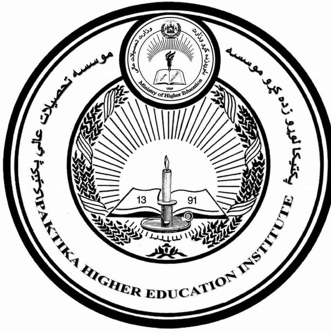 Paktika University
