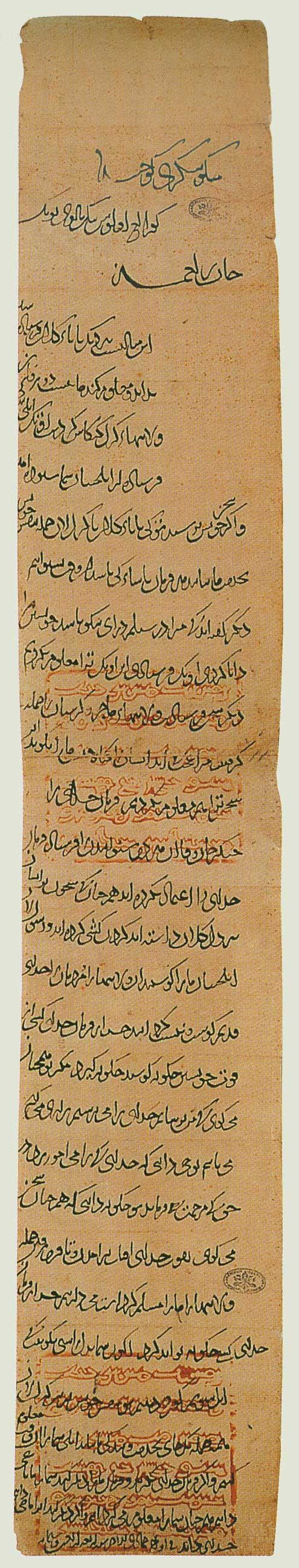 https://i2.wp.com/upload.wikimedia.org/wikipedia/commons/b/b9/LetterGuyugToInnocence.jpg