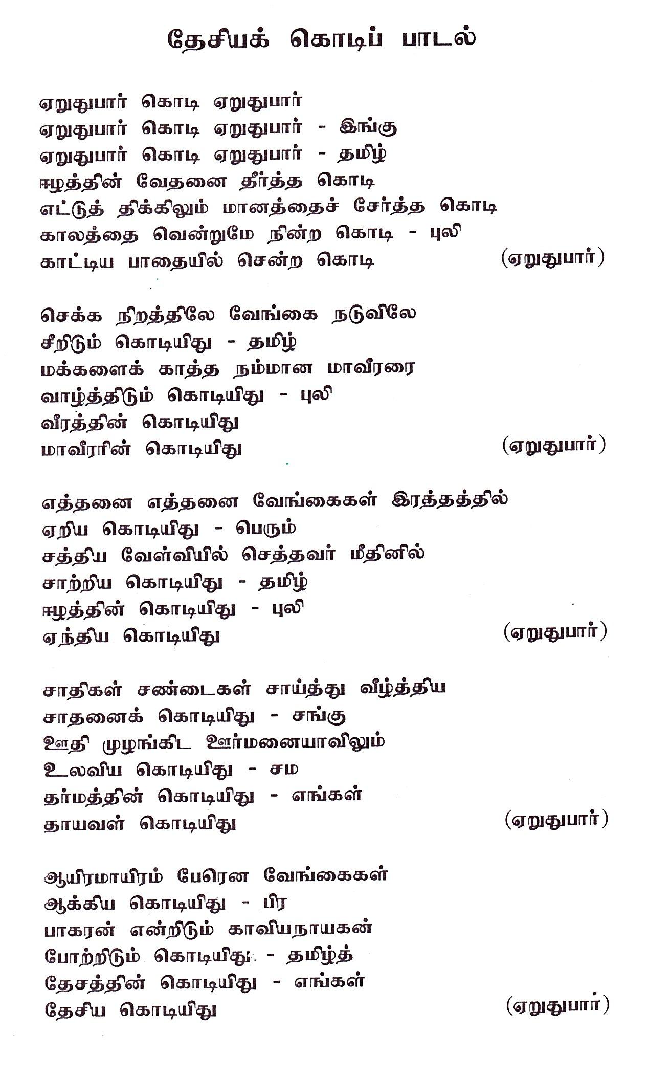 File Lyrics Eruthu Paar Kodi
