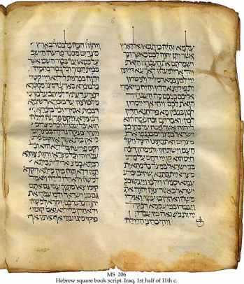 Image result for picture Hebrew Bible public domain