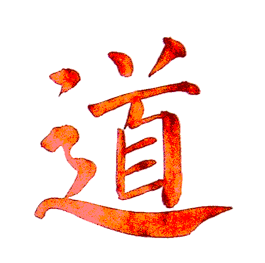 File:Calligraphic Dao..png