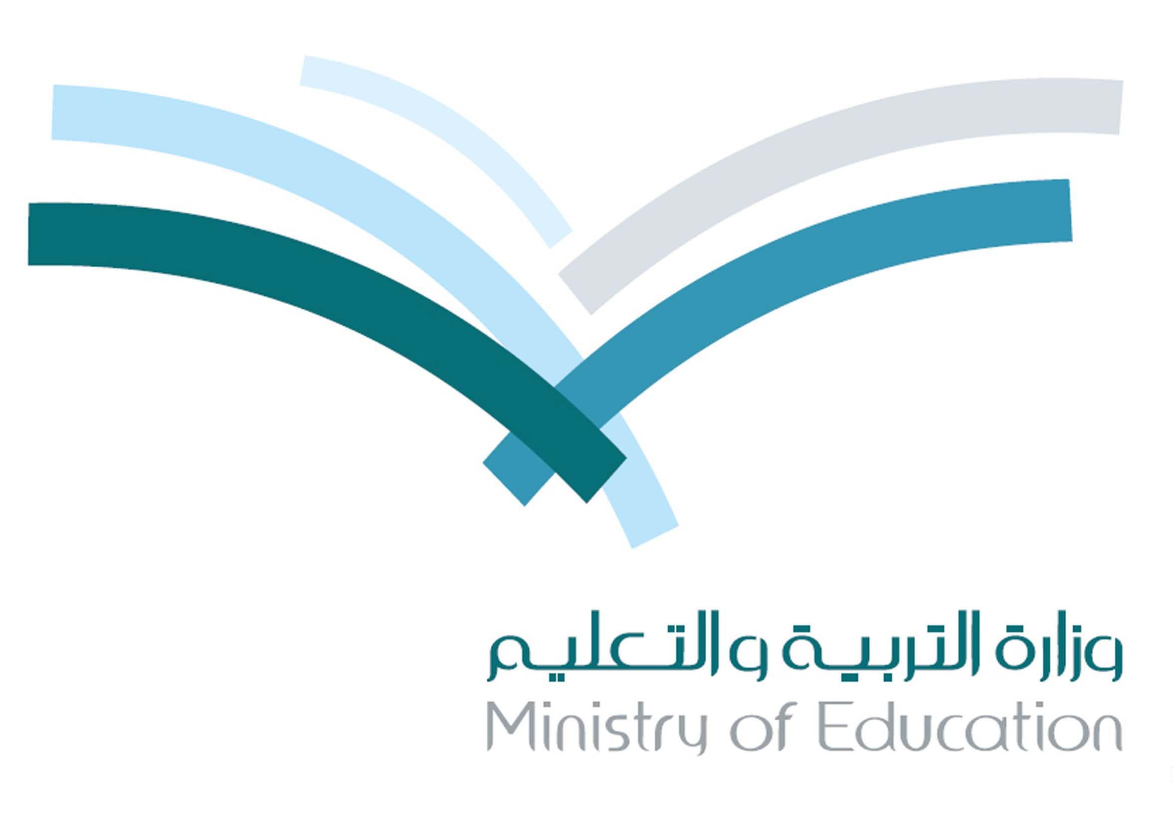 ملف وزارة التربية Jpg ويكيبيديا