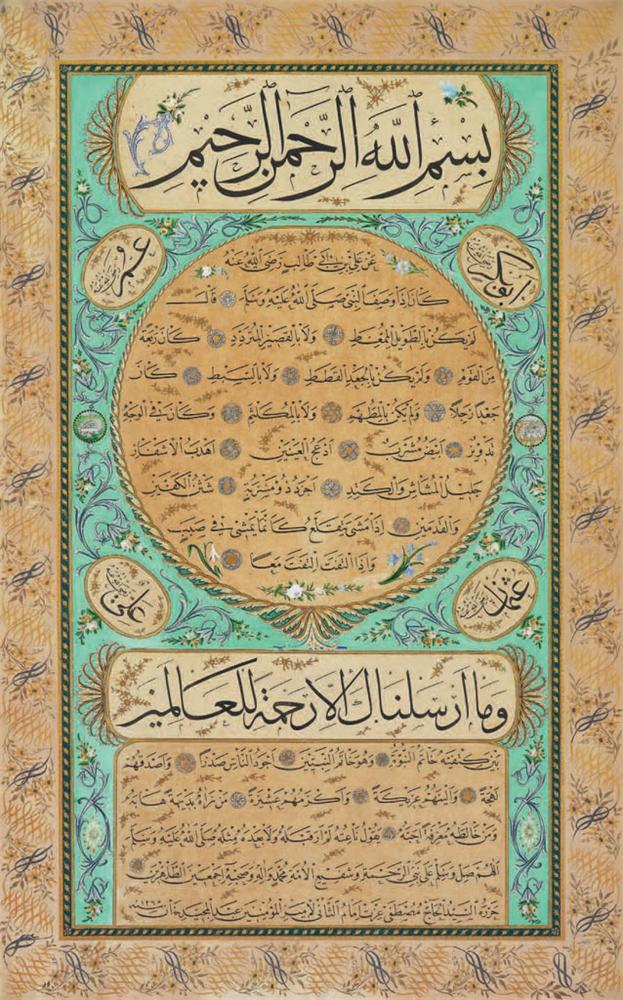 وصف النبي محمد ويكيبيديا