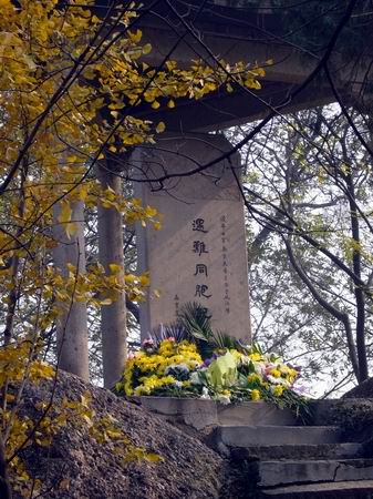 File:NanjingMassacre Yanziji stone.jpg