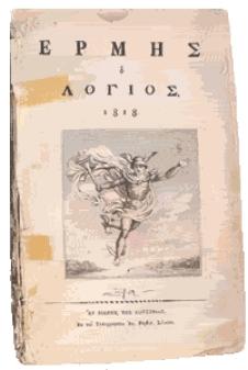 Εξώφυλλο του περιοδικού Ερμής ο Λόγιος του 1818.