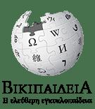 Λογότυπος της Ελληνικής Βικιπαίδεια