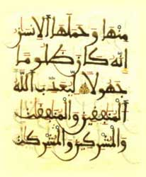 Page of a 13th century Qur'an, showing Sura 33: 73
