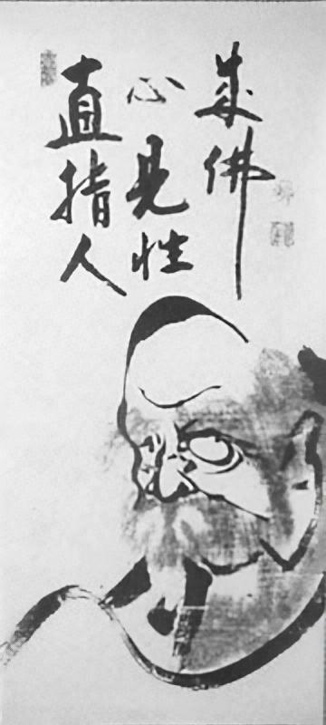 "Calligraphy of Bodhidharma, ""Zen points direct..."