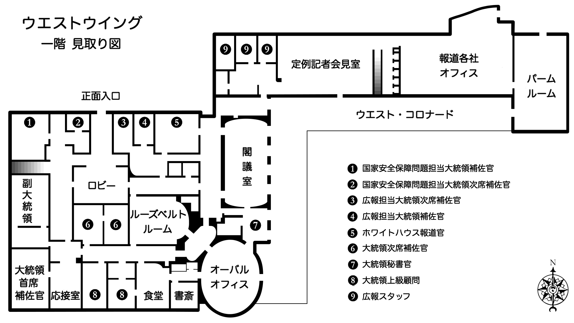 White House West Wing Floor Plan