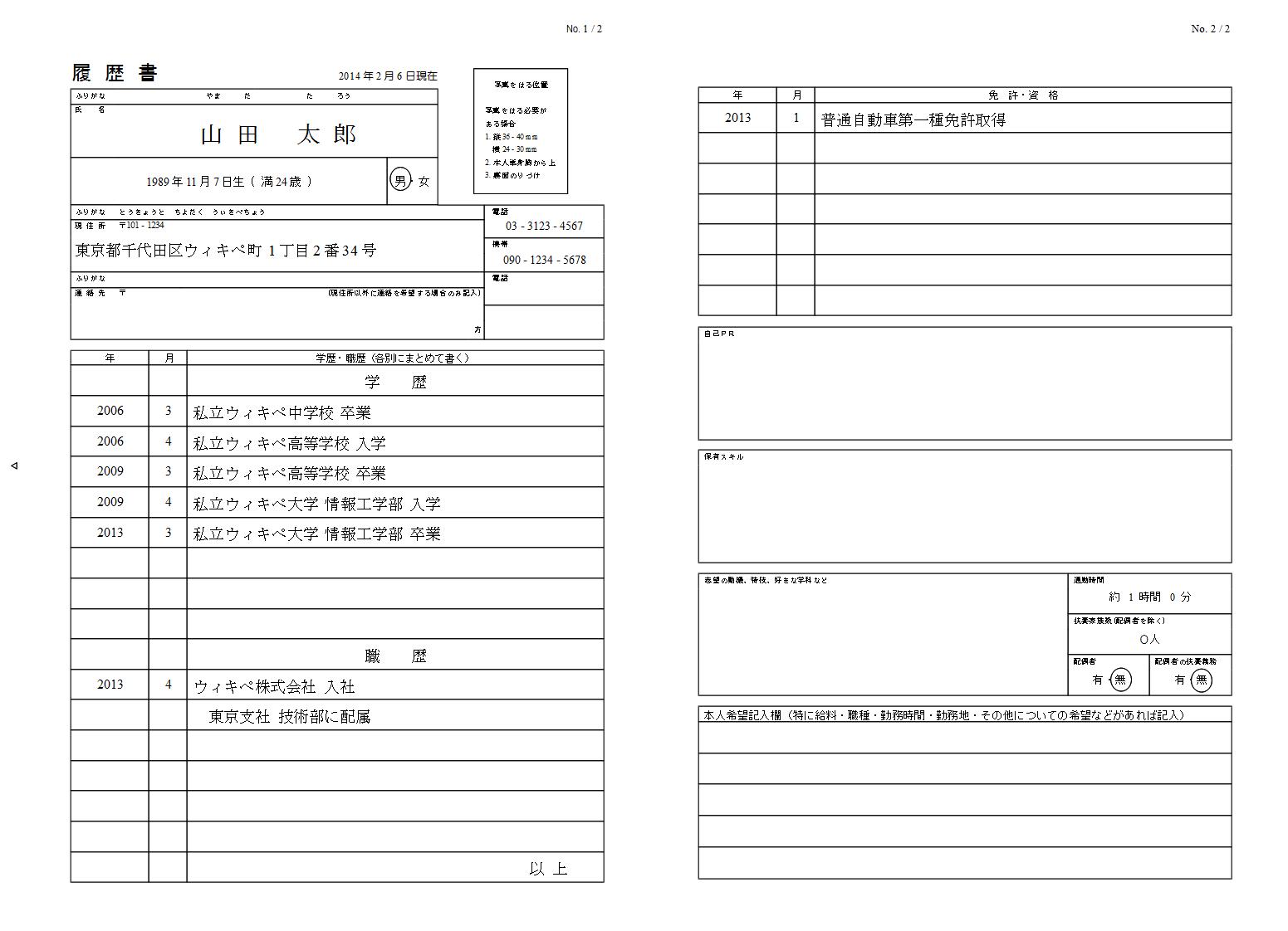 File Japanese Style Resume