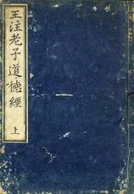 Tao Te Ching, Wang Bi edition, Japan 1770.