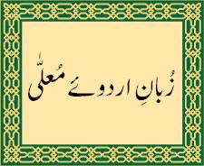 The phrase Zaban-e Urdu-e Mualla (