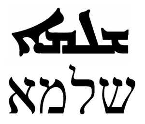 "The word ""shlama"" (peace) in Aramaic..."