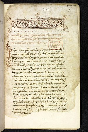 The first page od the Book of Acts