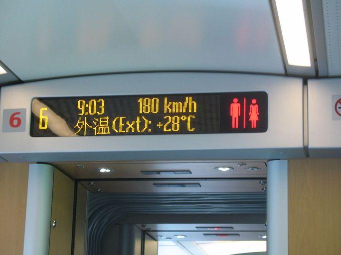 Interior of China Railway High-speed train