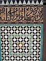 Meknes Medersa Bou Inania Mosaique.jpg