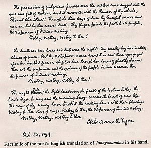 English: English translation of Jana Gana Mana...