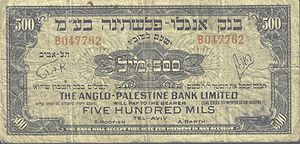 A banknote of 500 mils (half a Palestine pound...