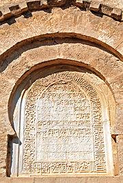 Inscription sur la façade orientale