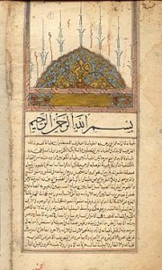 Sufism   Wikipedia A manuscript of Sufi Islamic theology  Shams al Ma arif  The Book of the  Sun of Gnosis   was written by the Algerian Sufi master Ahmad al Buni  during the
