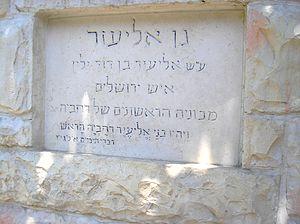 Gan Eliezer, Rehavia, Jerusalem