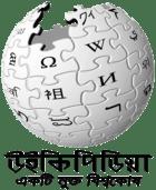 বাংলা উইকিপিডিয়া লগো
