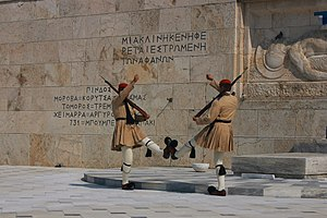 English: Evzones at the Tomb of the Unknown So...