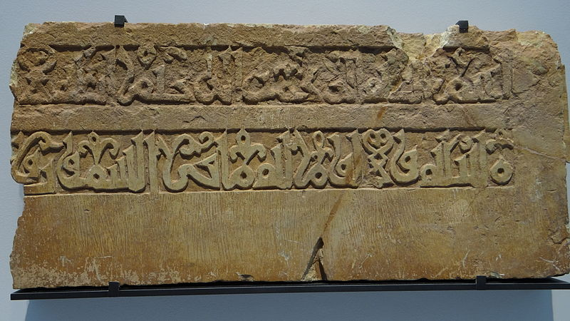 Raqqa - Syrie - Fragment frise architecturale- inscription coranique en arabe anguleux (1100/1200) - Expo Louvre-Lens - Galerie du Temps - Don de comte F. Chandon de Briailles -1955-