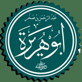 أبو هريرة ويكيبيديا