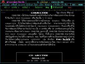 Screenshot of CU Writer via DOSBox (This softw...
