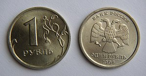 Russian currency: The Ruble