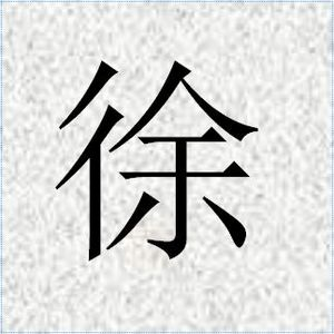 English: Xu - a common Chinese surname.