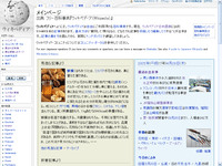 Portada de Wikipedia en japonés.