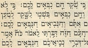 English: Hebrew Bible, Jer. 27