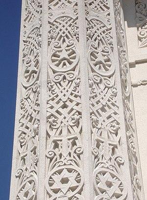 Side of a pillar on the Baha'i House of Worhsi...