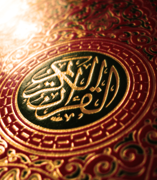 File:Koran cover calligraphy.PNG