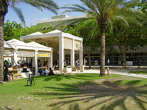 English: Ben Gurion University in the Negev עב...