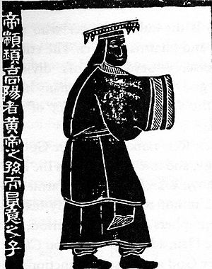 English: Zhuanxu, one of the mythical Five Sov...
