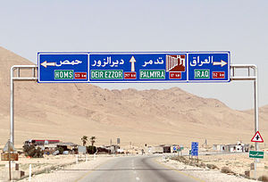 English: Road sign in Syria indicating directi...