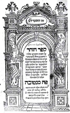 Title page of first printed edition of the Zoh...