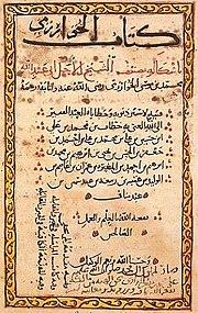 Sebuah halaman dari Aljabar al-Khwārizmī