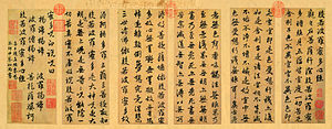 Chinese text of the Heart Sutra, by Yuan Dynas...